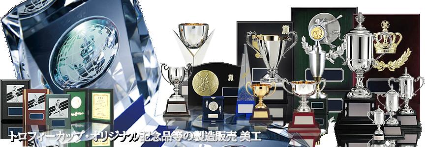 トロフィーカップ、オリジナル記念品、ネームプレイト作成の株式会社美工(埼玉県熊谷市)